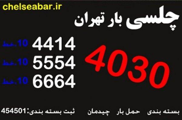 اتوبار شمال تهران/اتوبار چلسی